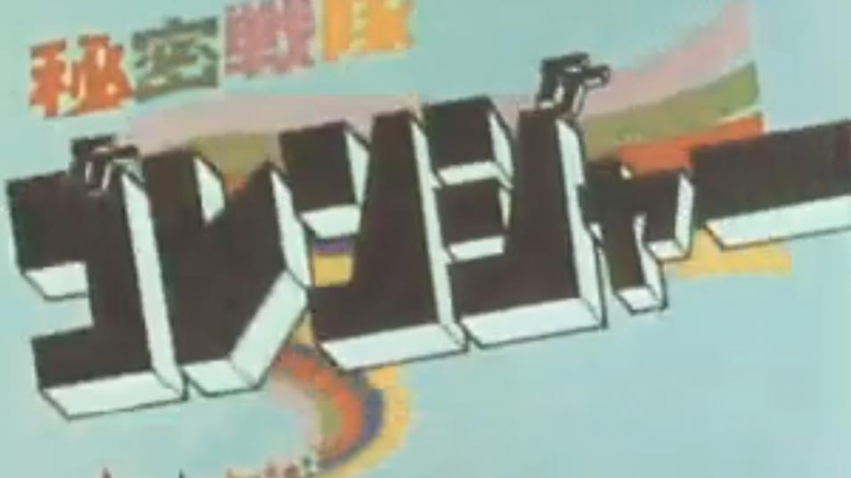 RETARD → Magazine - Himitsu Sentai Goranger opening