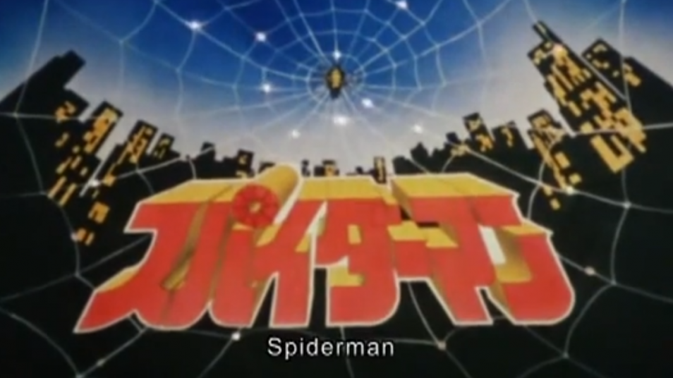 RETARD → Magazine - Japanese Spiderman Opening