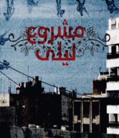 RETARD → Magazine - Mashroua Leila
